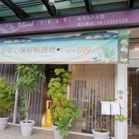 台南市休閒旅遊 運動休閒 SPA養生館 Relaxed放鬆美學生活海洋SPA館 照片