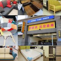 新北市休閒旅遊 購物娛樂 傢俱 億家具批發倉庫 五股店 照片