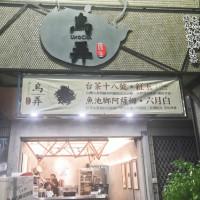 高雄市美食 餐廳 飲料、甜品 烏弄 照片
