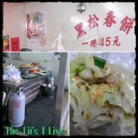 嘉義市美食 餐廳 中式料理 小吃 黑松春餅 照片