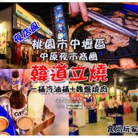 桃園市美食 餐廳 異國料理 韓式料理 Stand Up 韓道立燒-中壢店 照片