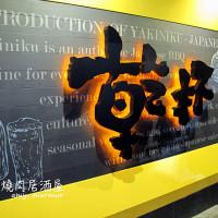 台北市美食 餐廳 餐廳燒烤 燒肉 乾杯 敦南店 照片