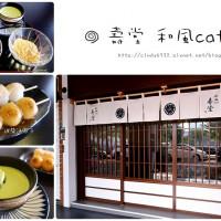 台中市美食 餐廳 異國料理 日式料理 寿堂 和風cafe 照片