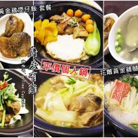 台南市美食 餐廳 中式料理 廚房有雞(總店) 照片