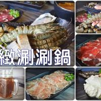 桃園市美食 餐廳 火鍋 涮涮鍋 鍋-精緻涮涮鍋 照片