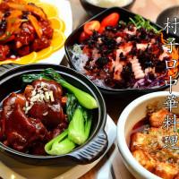 台北市美食 餐廳 中式料理 村子口中華料理 照片