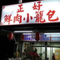 宜蘭縣美食 餐廳 中式料理 小吃 正好鮮肉小籠包(蘇澳店) 照片