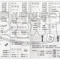台中市美食 攤販 攤販其他 吐司怪獸行動餐車 照片