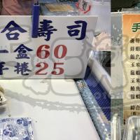 台中市美食 攤販 異國小吃 小丸子壽司 照片