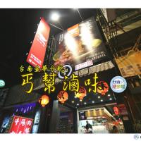 台南市美食 餐廳 中式料理 中式早餐、宵夜 丐幫滷味 金華分舵 照片