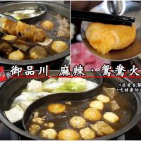 台南市美食 餐廳 火鍋 麻辣鍋 御品川 麻辣·鴛鴦火鍋 照片