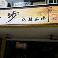 高雄市美食 餐廳 中式料理 中式早餐、宵夜 蠻步泡麵茶棧 照片