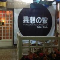 雲林縣美食 餐廳 中式料理 中式料理其他 異想の家 照片