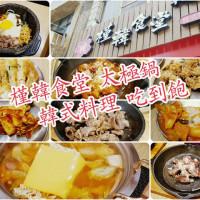 高雄市美食 餐廳 異國料理 韓式料理 槿韓食堂 照片