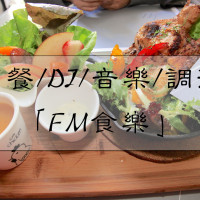 高雄市美食 餐廳 異國料理 多國料理 FM食樂 照片