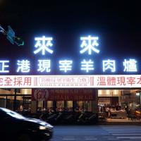 桃園市美食 餐廳 火鍋 羊肉爐 來來羊肉爐(春日路新店) 照片