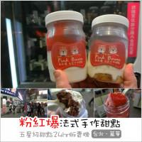 台北市美食 餐廳 飲料、甜品 甜品甜湯 粉紅爆法式手作甜點(峨嵋店) 照片