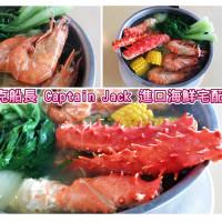 台中市美食 餐廳 異國料理 多國料理 傑克船長 Captain Jack 照片