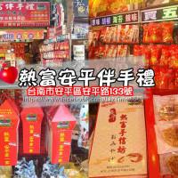 台南市美食 攤販 甜點、糕餅 熱富安平伴手禮 照片