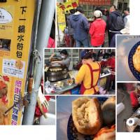 高雄市美食 攤販 包類、餃類、餅類 下一鍋水煎包 照片