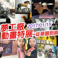 台北市休閒旅遊 景點 展覽館 夢工廠動畫特展 照片