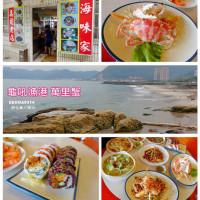 新北市美食 餐廳 中式料理 中式料理其他 海味家 照片