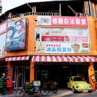 台中市美食 餐廳 飲料、甜品 剉冰、豆花 憶難忘冰菓室 照片