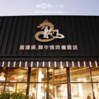 台中市美食 餐廳 餐廳燒烤 燒烤其他 龍門 馬場洞韓牛專賣店 照片