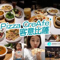 台北市美食 餐廳 異國料理 義式料理 Pizza CreAfe客意窯烤比薩 (民權店) 照片