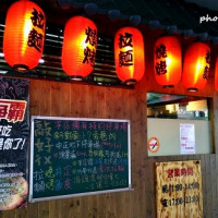 桃園市美食 餐廳 異國料理 日式料理 敲好ㄔㄨ 照片