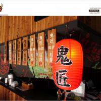 宜蘭縣美食 餐廳 異國料理 鬼匠拉麵-礁溪旗艦店 照片