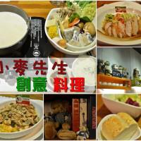 台南市美食 餐廳 異國料理 多國料理 小麥先生 創意料理(新市創始店) 照片