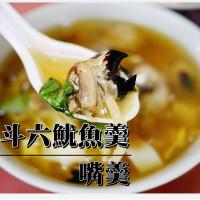 新北市美食 餐廳 中式料理 小吃 斗六魷魚羹 照片