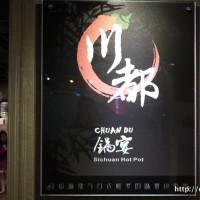 台北市美食 餐廳 火鍋 麻辣鍋 川都鍋宴 照片