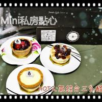 基隆市美食 餐廳 烘焙 Mini私房點心 照片