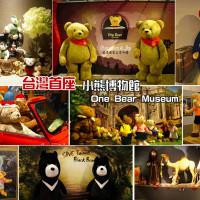 新竹市休閒旅遊 景點 博物館 小熊博物館(One Bear Museum) 照片