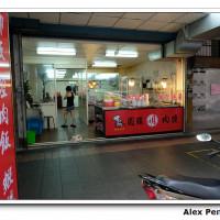 新北市美食 餐廳 中式料理 小吃 志明圓環肉羹 照片
