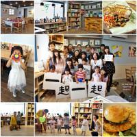 台中市美食 餐廳 異國料理 異國料理其他 一起一起繪本廚房 照片