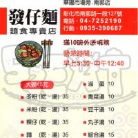 彰化縣美食 攤販 台式小吃 發仔麵麵食專賣店 照片