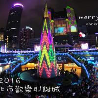 新北市休閒旅遊 景點 景點其他 2016新北歡樂耶誕城 (2016年11月19日至2017年1月2日) 照片