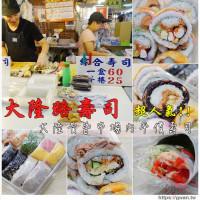 台中市美食 餐廳 異國料理 日式料理 大隆路壽司(原小丸子壽司) 照片