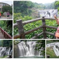 新北市休閒旅遊 景點 景點其他 十分瀑布 照片