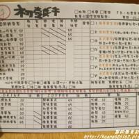 茜的美食記在初壹食午 pic_id=2883850
