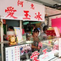 高雄市美食 攤販 冰品、飲品 阿惠愛玉冰 照片