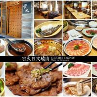台中市美食 餐廳 餐廳燒烤 燒肉 雲火日式燒肉 照片