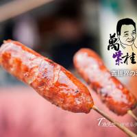 新北市美食 攤販 攤販燒烤 石碇萬紫桂花香腸 照片
