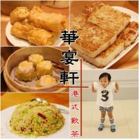 新北市美食 餐廳 中式料理 粵菜、港式飲茶 華宴軒港式飲茶 照片