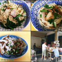 高雄市美食 攤販 台式小吃 阿好古早味麵店 照片