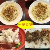 高雄市美食 餐廳 中式料理 麵食點心 一翔意麵美食館 照片