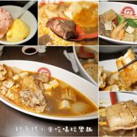新竹縣美食 餐廳 中式料理 小吃 海角一號漁夫麻辣燙-竹北店 照片